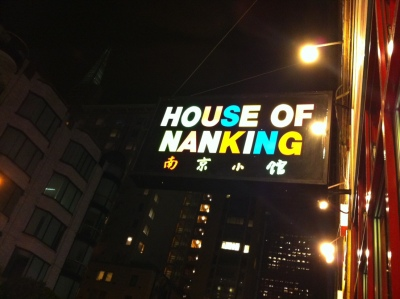 01-nanking-marquee